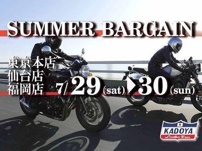 2017_SummerBargain2nd_IMG.jpg