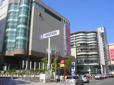 800px-Iwataya_-_Tenjin_Head_Store.JPG