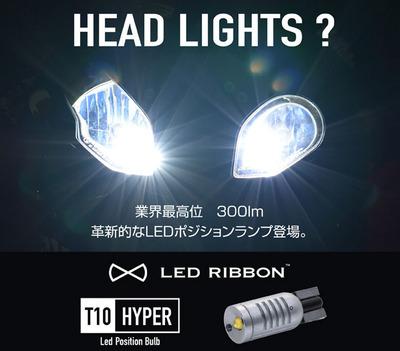 led_t10h_header_img.jpg
