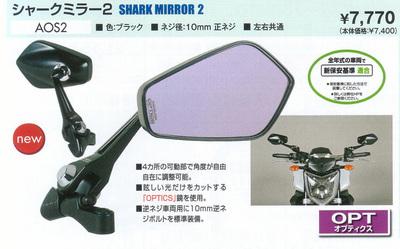 sharkmirror2_750.jpg