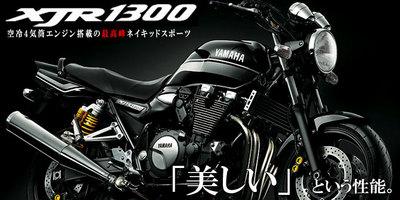 xjr1300_2011_01.jpg